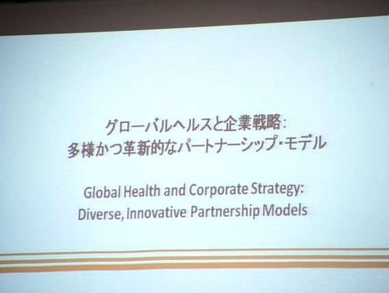 "(Update) Report on Symposium ""Global Health and Corporate Strategy: Varied and Innovative Models"""