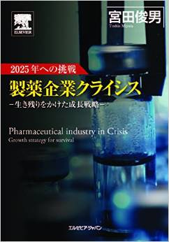 (Publication) New book published by HGPI's Toshio Miyata, Pharmaceutical Industry in Crisis: Growth strategy for survival (Elsevier, 2014)
