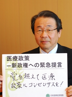 "【Urgent Health Policy Proposals】2nd ""The Need for Cross-Party Consensus on Health Policy"