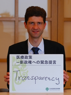 "【Urgent Health Policy Proposals】6th ""Transparency"""