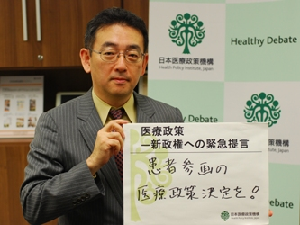 【Urgent Health Policy Proposals】9th