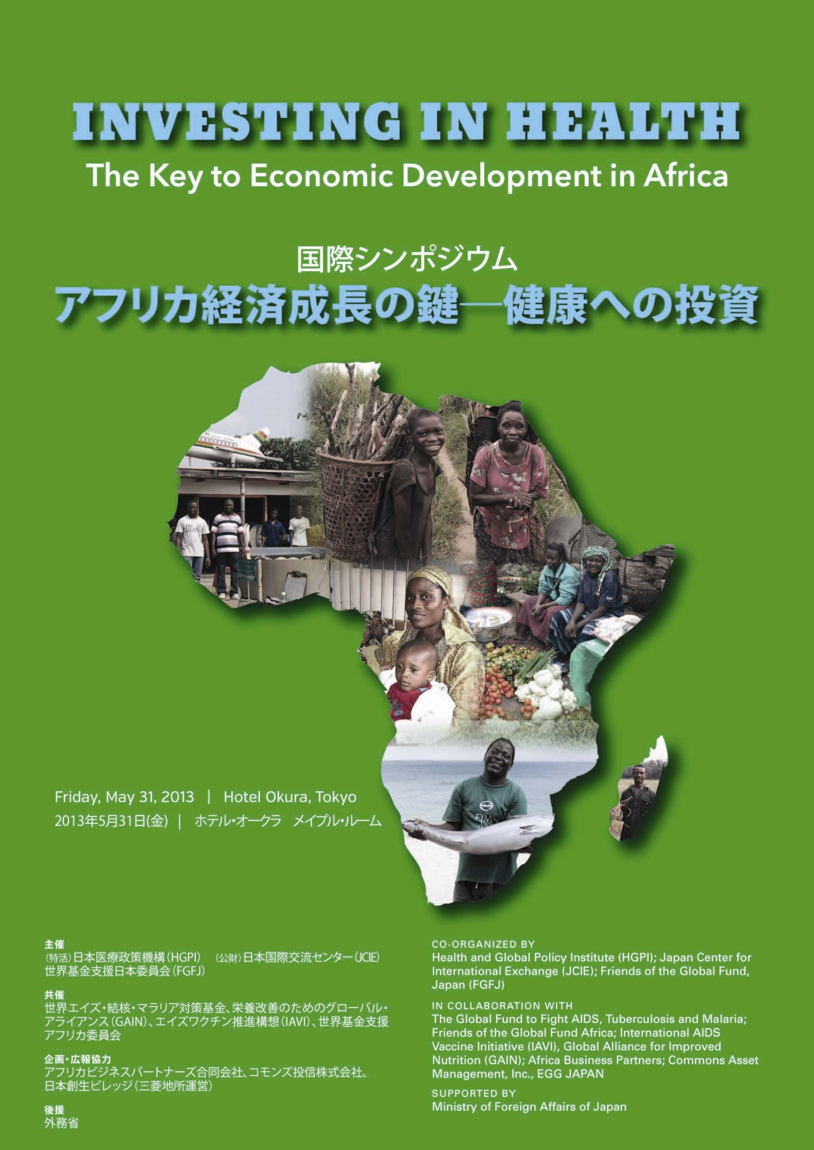"(Posting Report) ""Investing in Health: The Key to Economic Development in Africa"""