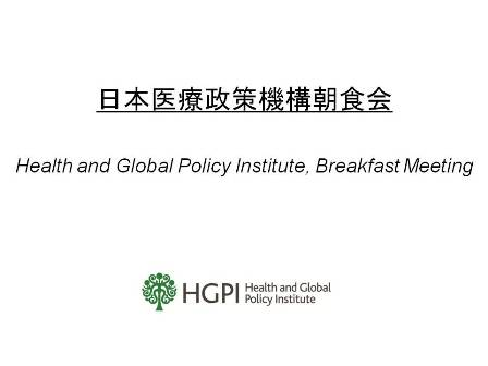 "22th Special Breakfast Meeting ""The Current Status and Future Direction of   Japan's Mental Health Policy"""