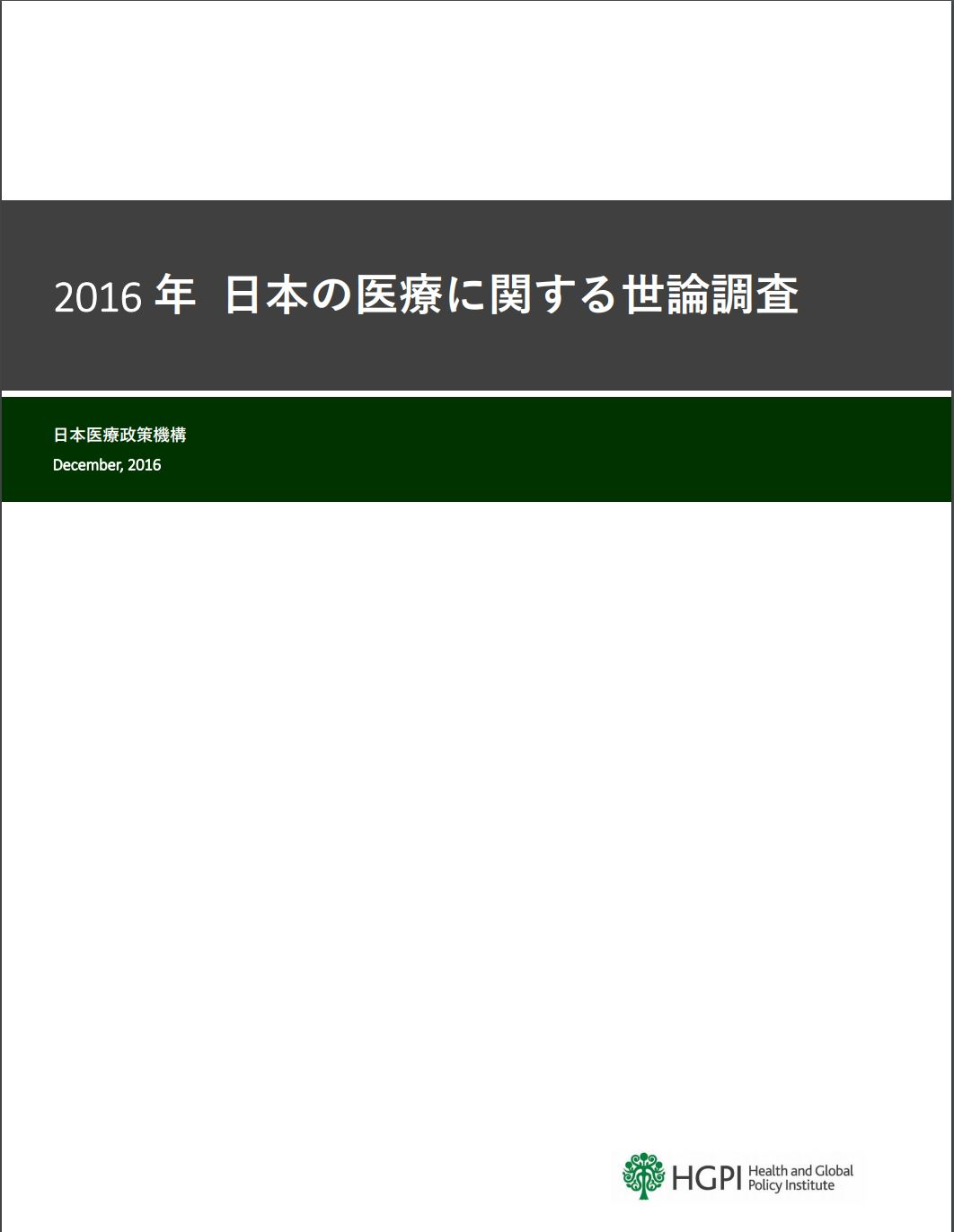 (Survey Report) 2016 Survey on Public Awareness of Medical ICT in Japan