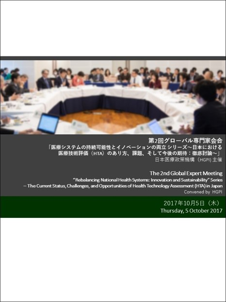 "(Report and Recommendations) The 2nd Global Expert Meeting of The ""Rebalancing National Health Systems: Innovation and Sustainability"" Series—The Current Status, Challenges, and Opportunities of Health Technology Assessment (HTA) in Japan (October 5, 2017)"