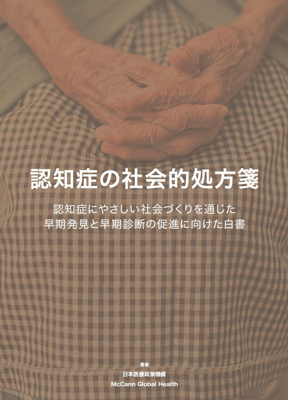 【HAMIQ】認知症の社会的処方箋/おもいやり災害食認証制度