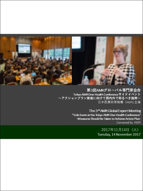 (Report and Summary of Expert Meeting) The 3rd AMR Global Expert Meeting: Tokyo AMR One-Health Conference Side Event ~ Measures Necessary at Home and Abroad for Promotion of the Action Plan (November 14, 2017)