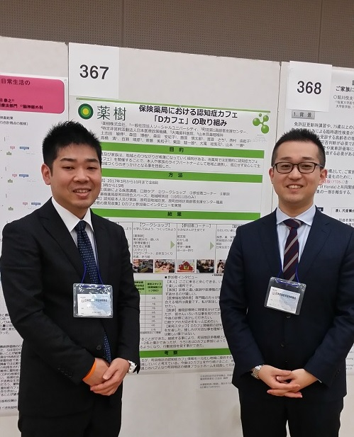 (Presentation)The 36th Annual Meeting of Japan Society for Dementia Research (Kanazawa city, Ishikawa prefecture, November 25, 2017)