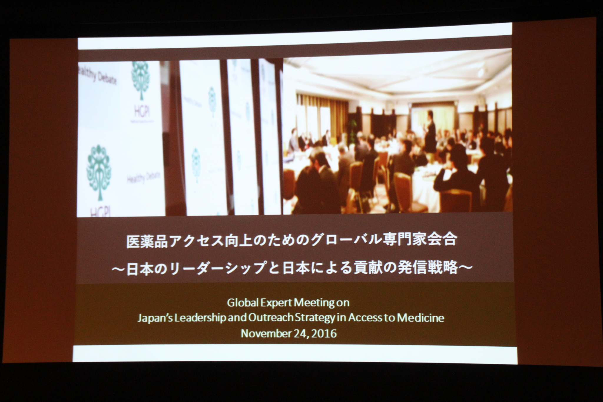(Event Report) Global Expert Meeting on  Japan's Leadership and Outreach Strategy in Access to Medicine (Nov. 24, 2016)