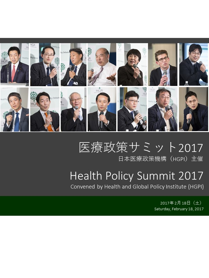 (Event Report) Health Policy Summit 2017