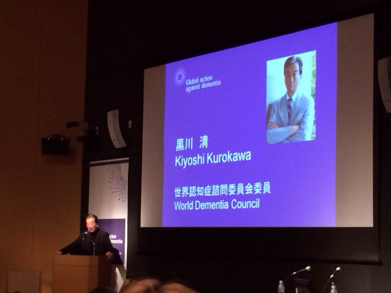 Global Dementia Legacy Event Japan   Remarks by HGPI's Kiyoshi Kurokawa