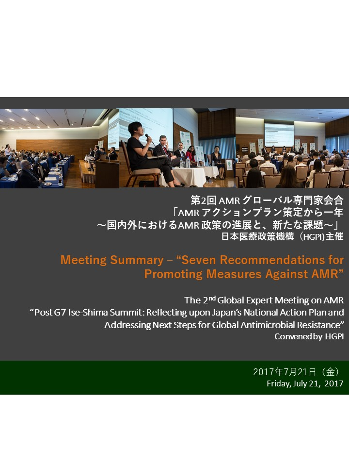 "(Report and Recommendations) ""Post G7 Ise-Shima Summit: Reflecting upon Japan's National Action Plan and Addressing Next Steps for Global Antimicrobial Resistance"