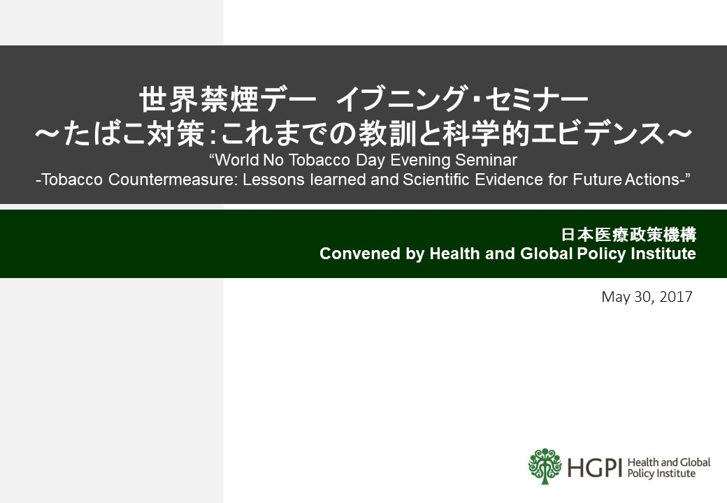 (Event Report)World No Tobacco Day Evening Seminar -Tobacco Countermeasure: Lessons learned and Scientific Evidence for Future Actions-