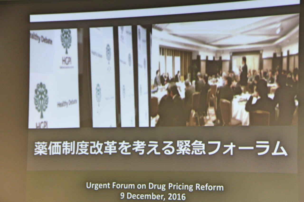 (Report) Urgent Forum on Drug Pricing Reform (December 13, 2016)