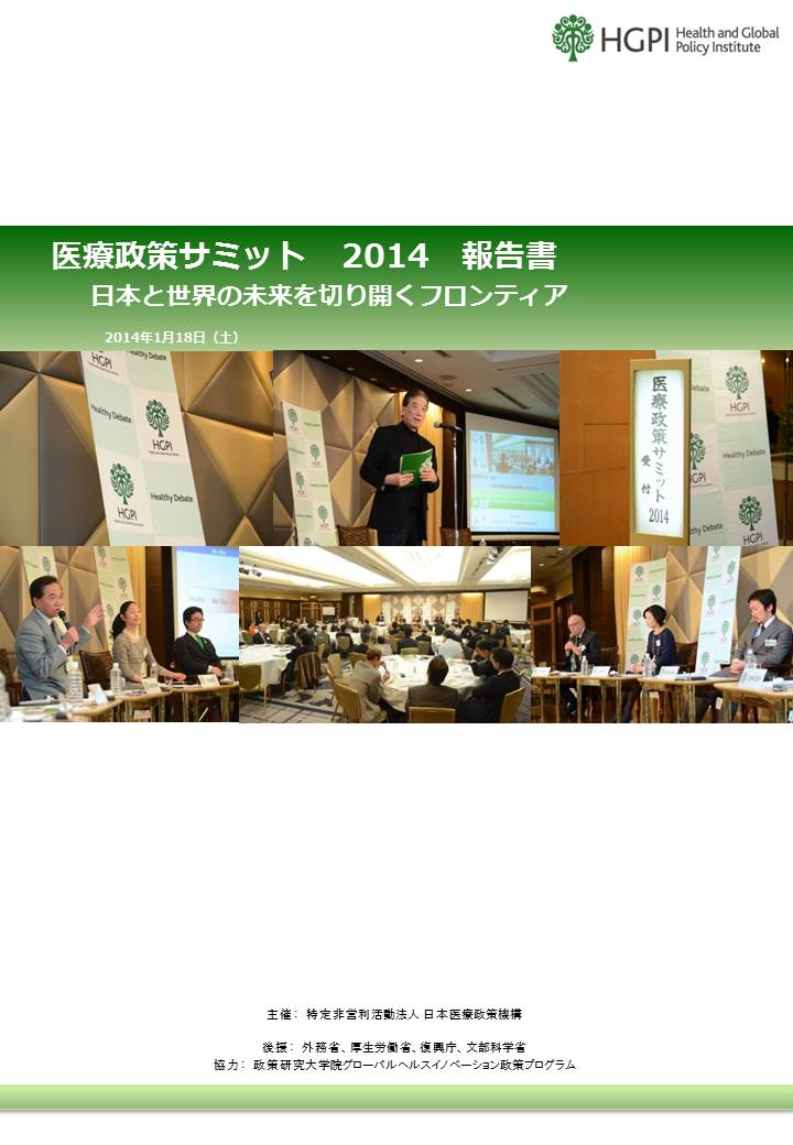 (Report) Health Policy Summit 2014 On the Frontier of the Future for Japan and the World
