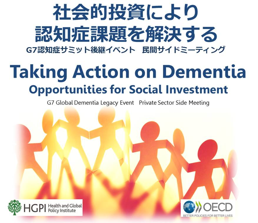 (Event Report) Taking Action on Dementia: Opportunities for Social Investment- A G7 Global Dementia Legacy Event Private Sector Side Meeting